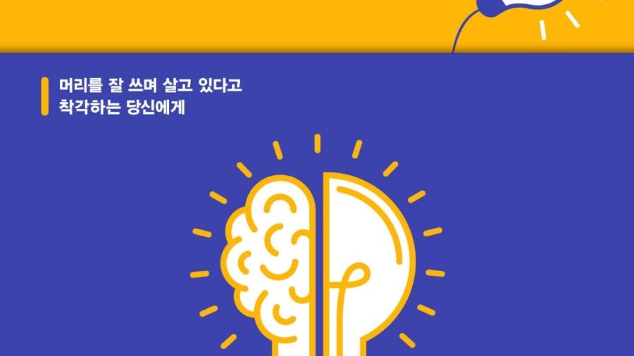 생각코딩_새띠지_홍진표_김영사_생각정리기술