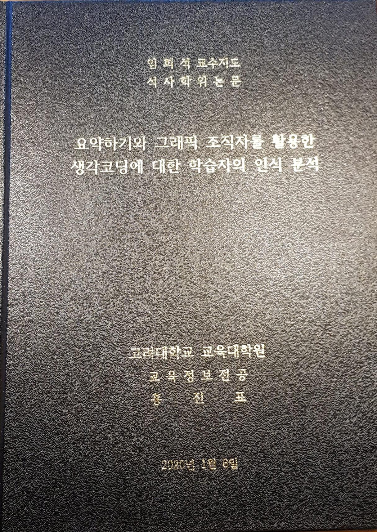 생각코딩 고려대학교 교육정보전공 석사학위논문